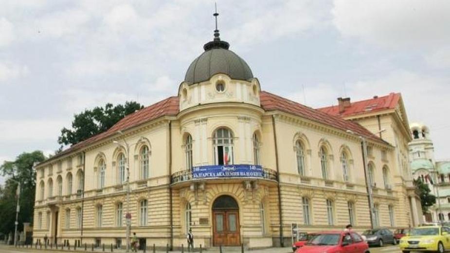 БАН Българска Академия на Науките