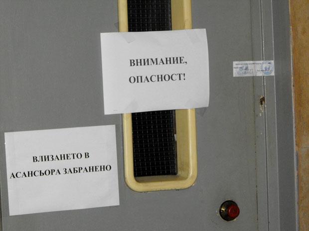 Затвор грози домоуправителите! Държавата взима сериозни мерки за неизправни асансьори…