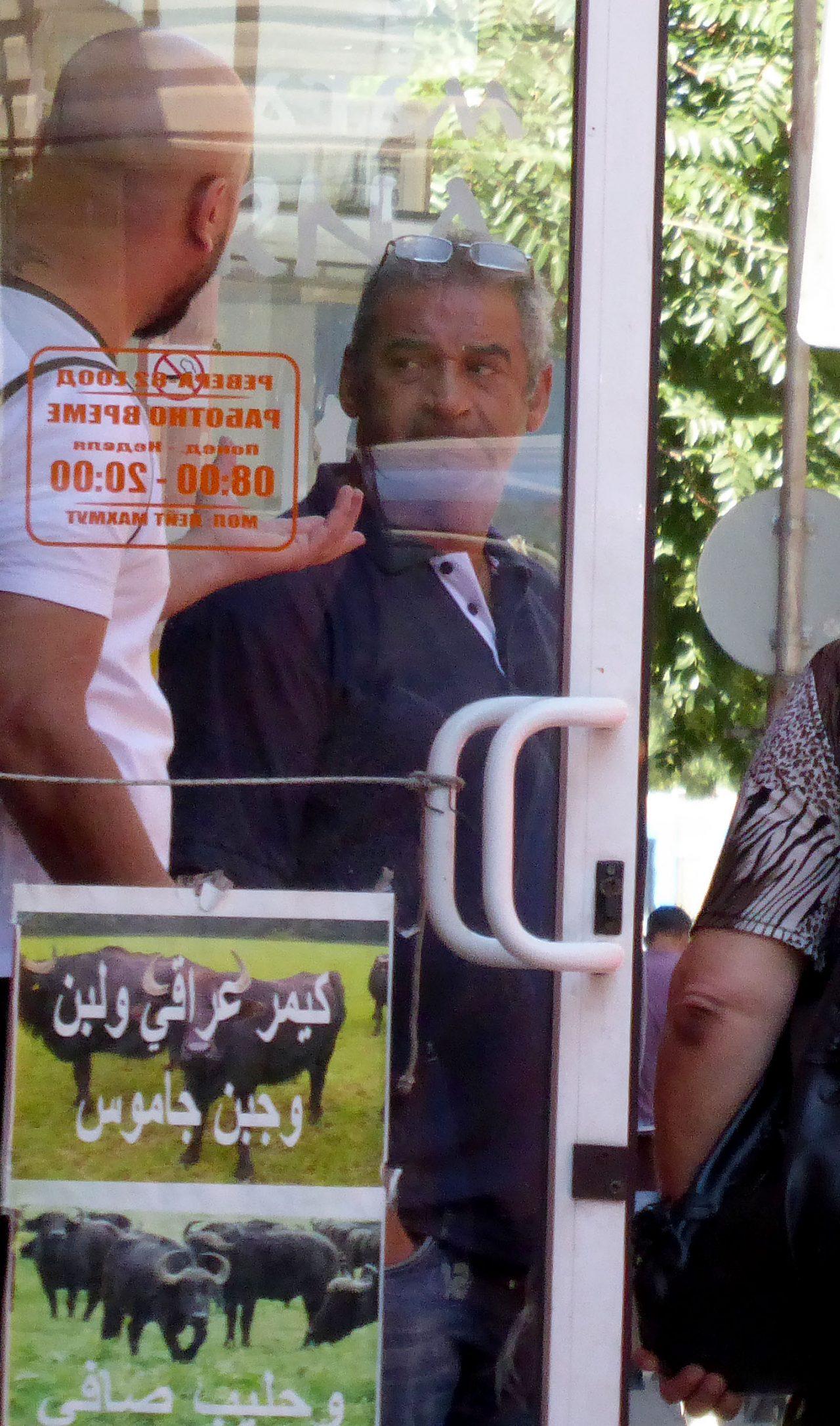 Арабски Магазин