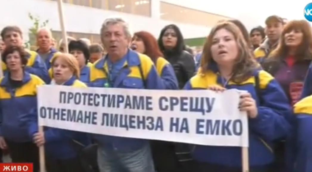 Емко Протест