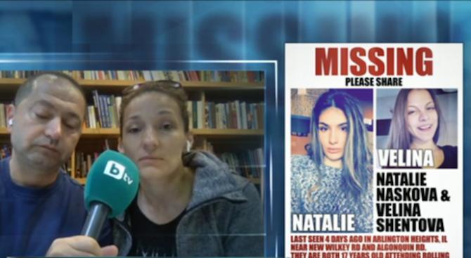 Родителите на изчезналите в САЩ български тийнейджърки – Велина и