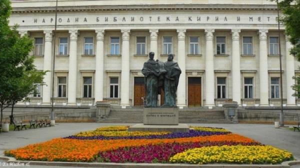 """Националната библиотека """"Св. св. Кирил и Методий"""" получи половин милион"""