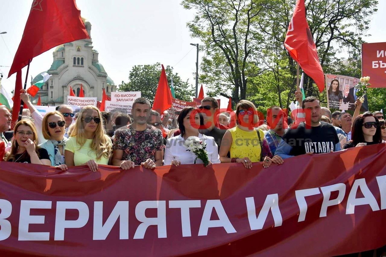 БСП Митинг Шествие Корнелия Нинова (21)