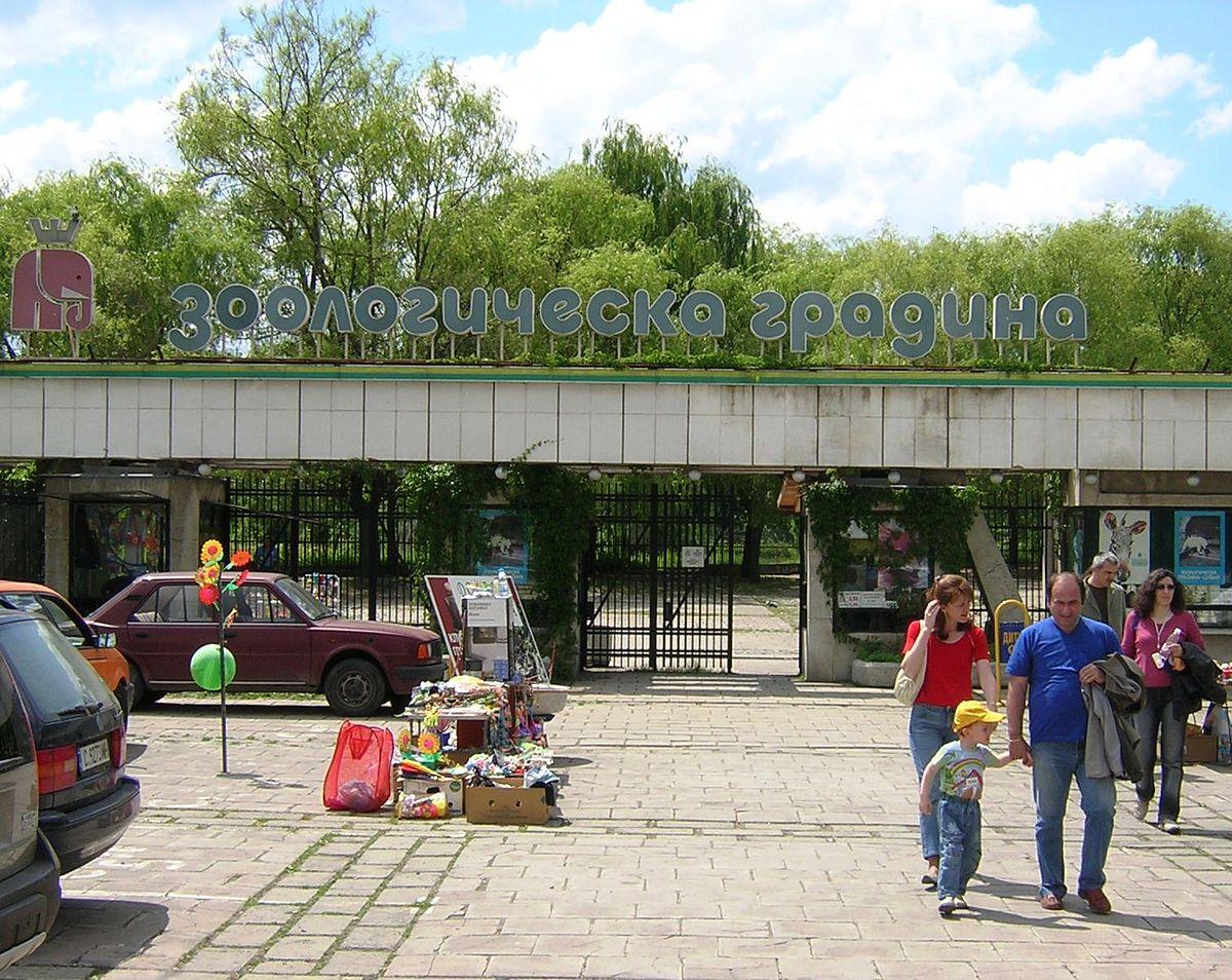 Софийски зоопарк